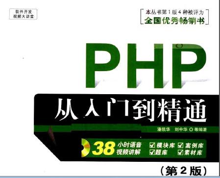 [PHP从入门到精通].(潘凯华).(扫描版)